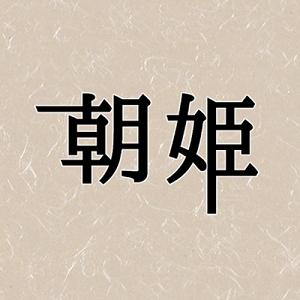 【朝姫】ティザーサイトオープンしましたーっ!