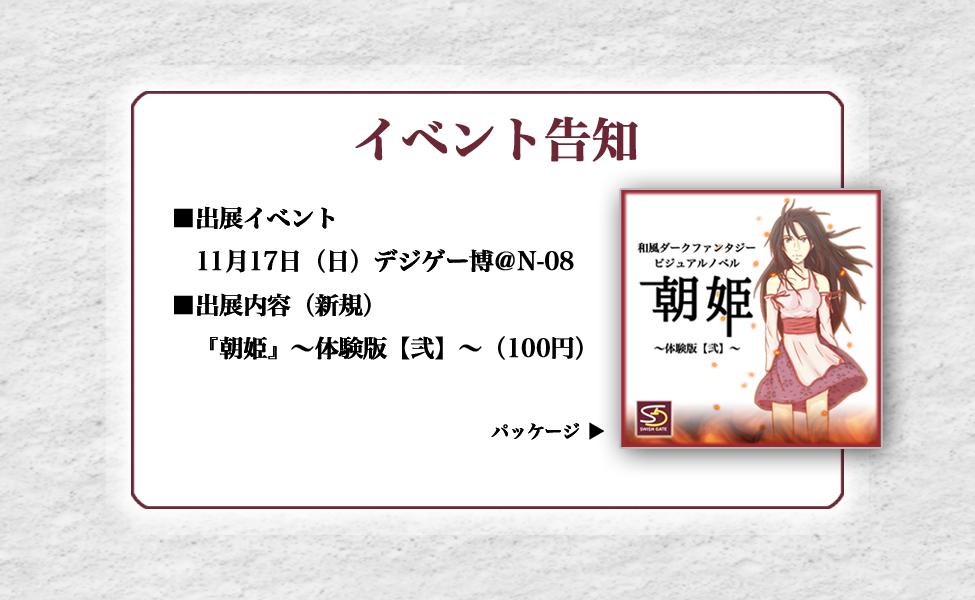 【朝姫】デジゲー博の出展内容です!